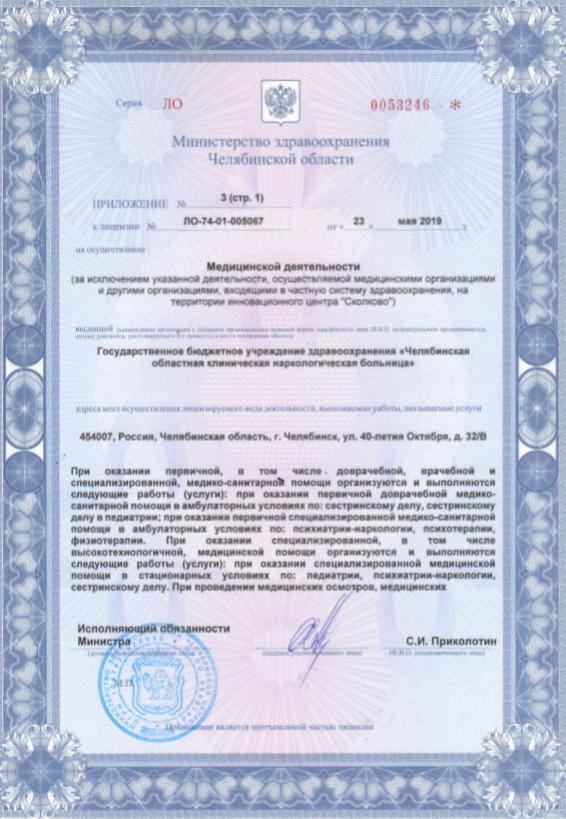 наркология лицензия